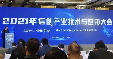 """华云数据""""信创云基座""""荣获""""2020-2021年度信息技术应用创新优秀解决方案""""!"""