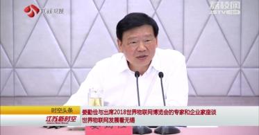 江苏省委书记娄勤俭与出席物博会的专家和企业家座谈