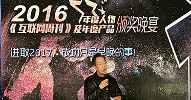 """华云数据许广彬获""""2016年度最具社会影响力人物"""""""