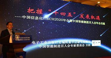"""华云数据董事长许广彬荣获""""ITECH 2020年度领军人物"""""""