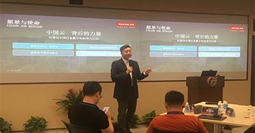 华云数据受邀参加广发乾和2019年度企业领袖峰会