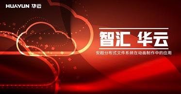 智汇华云 | 安超分布式文件系统在动画制作中的应用