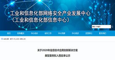 """重磅!华云数据""""信创云基座""""入围工业和信息化部网络安全产业发展中心2020年信息技术应用创新解决方案典型案例"""