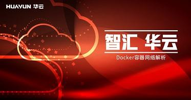 智汇华云|Docker容器网络解析