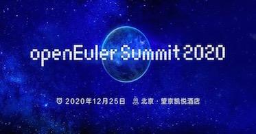 华云数据亮相openEuler Summit 2020!