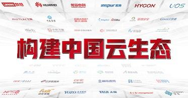 构建中国云生态 | 华云数据与天翼云完成产品兼容互认证 携手推动信创云快速发展