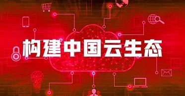 构建中国云生态|华云数据与汇通合力完成产品兼容互认证 推出智能云管理系统联合解决方案