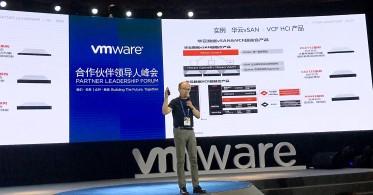 华云数据企业级超融合产品亮相VMware大中华区合作伙伴领导人峰会