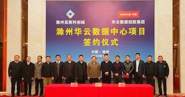 华云数据夯实数字新基建 与滁州市政府正式签约深耕新一代信息技术产业