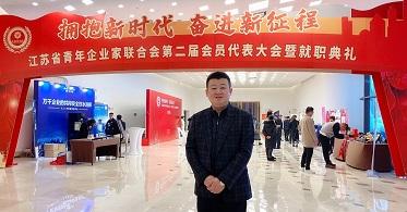 华云数据许广彬当选江苏省青年企业家联合会常务副会长兼电子信息专委会主任