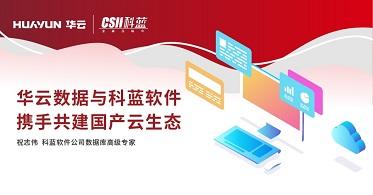 华云大咖说   华云数据与科蓝软件携手共建国产云生态 为用户提供全方位数字化转型服务
