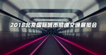 2018北京国际城市轨道交通展览会,我们来啦