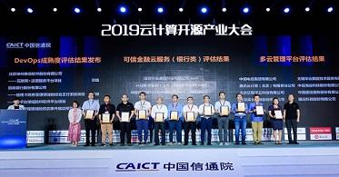 权威发布:华云数据参与多项可信云标准制定 喜获可信云奖项+认证