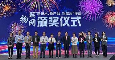 华云数据出席2020世界物联网博览会创新成果发布会 安超桌面云ArcherDT斩获专项奖