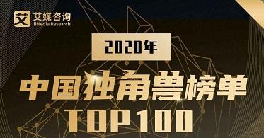 华云数据展露云实力 荣登《2020中国独角兽榜单TOP100》!