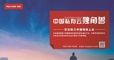 活动预告   中国智慧轨交大会,我们不见不散