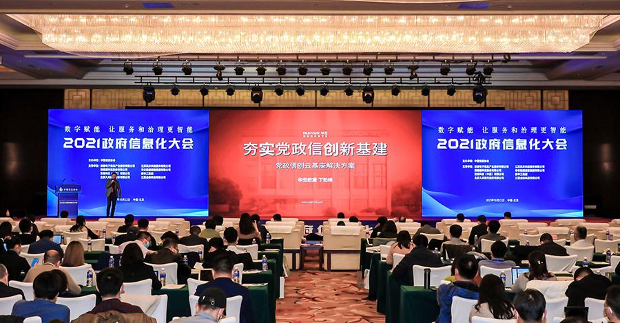 华云数据出席2021政府信息化大会 推动数字政府建设纵深发展