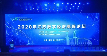"""华云数据受邀出席2020南京软博会 荣获""""江苏省2020年大数据优秀典型应用项目"""""""