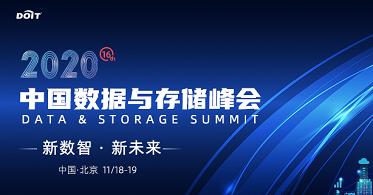 华云数据受邀出席2020中国数据与存储峰会 :坚持自主创新 打造信创云基座