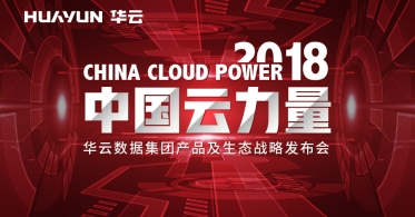 6月8日,让我们一起感受中国云力量