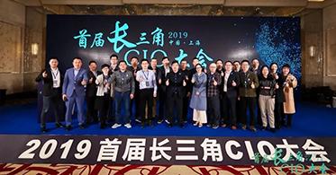 2019长三角CIO大会:华云数据解读如何借助混合云推动数字化转型