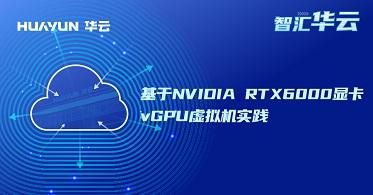 智汇华云   基于NVIDIA RTX6000显卡vGPU虚拟机实践