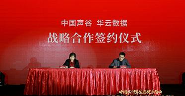 华云数据与中国声谷签署战略合作协议 加速安徽信息技术产业创新发展
