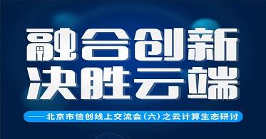 华云数据受邀出席北京市信创线上交流会:完善云技术适配体系 推动信创产业高质量发展
