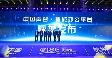 """华云数据信创云基座支持的""""中国声谷·智能办公平台""""正式发布!"""