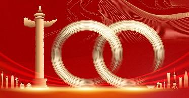 风华正茂 永续创新 | 华云数据热烈庆祝中国共产党成立100周年
