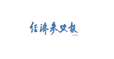 新华社《经济参考》权威报道:首款国产通用型云操作系统安超OS亮相