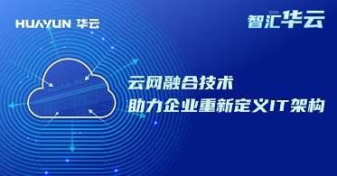 智汇华云 | 云网融合技术助力企业重新定义IT架构
