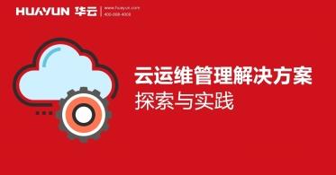 智汇华云 | IT大咖说:云运维解决方案探索与实践