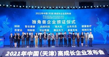 华云数据连续五年获评中国独角兽企业的背后:发挥创新价值 引领信创产业高质量发展