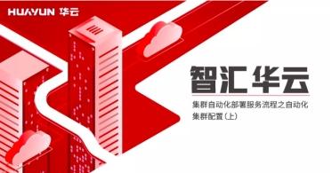 智汇华云 | 集群自动化部署服务流程之自动化集群配置(上)