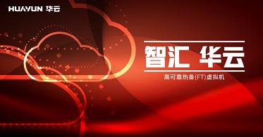 智汇华云 | 高可靠热备(FT)虚拟机