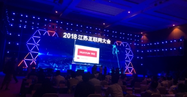 2018年度江苏省互联网名企汇榜单发布,华云数据荣耀登榜