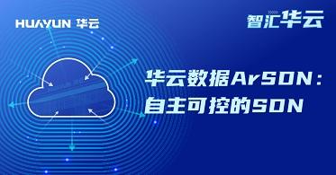 华云数据ArSDN:自主可控的SDN