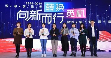 """再获殊荣!华云数据被《经济观察报》评为""""2019年度卓越数字技术创新企业"""""""