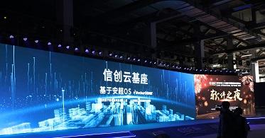 """华云数据在中国国际软件博览会上重磅发布""""信创云基座""""!"""