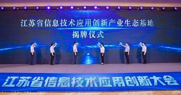 以创新促变革 以应用促发展 江苏省信息技术应用创新大会在无锡召开